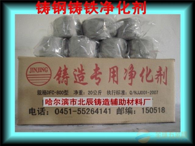 铸钢净化剂-铸铁净化剂-铸铁精炼剂-铸钢精炼剂厂家销售价格精炼剂图片