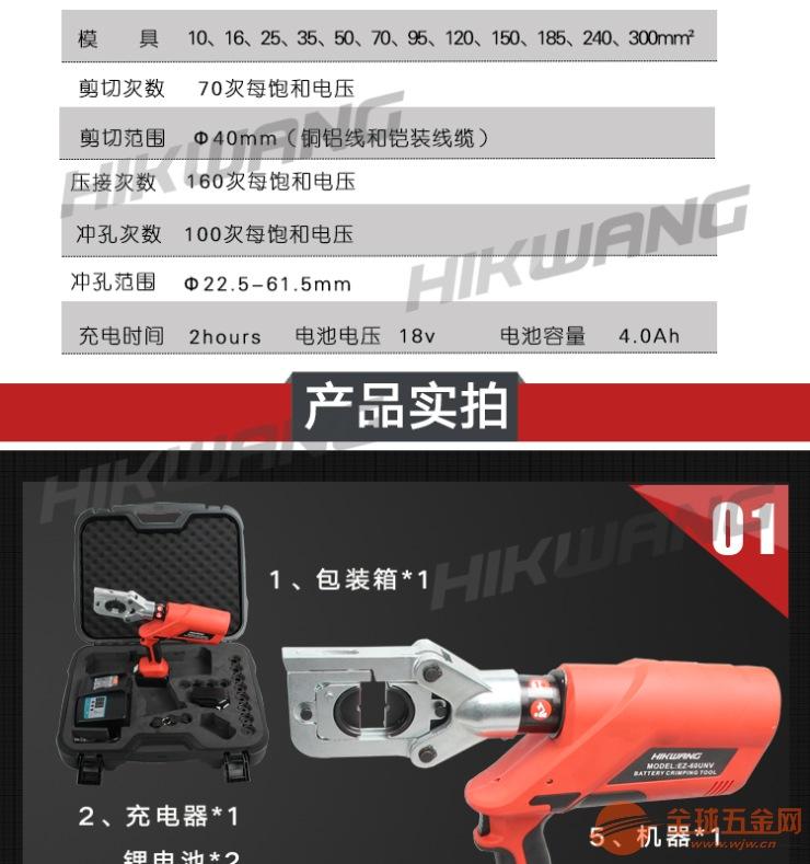充电式液压工具
