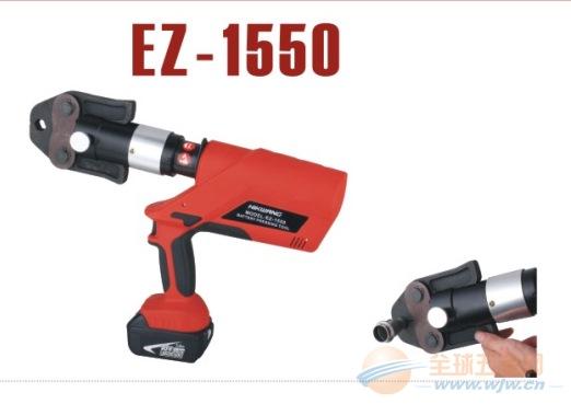 电动液压钳EZ-1550充电式压管钳手提式电动压管