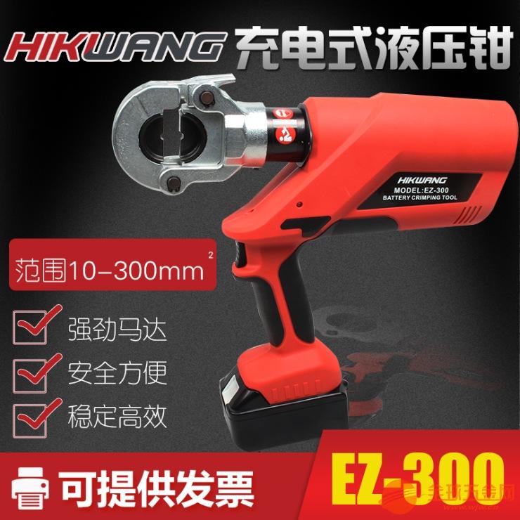 EZ-300手提电动液压钳充电式液压线缆压接钳