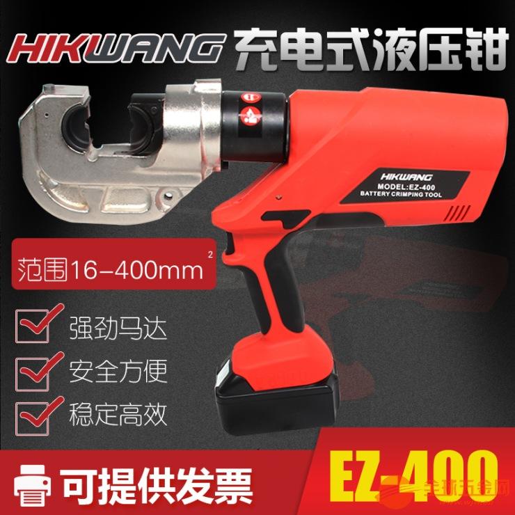 EZ-400电动压线钳充电式电缆压接工具