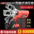 供应玉环电动液压钳多功能手提充电式断线钳EZ-60UNV三合一电动工具