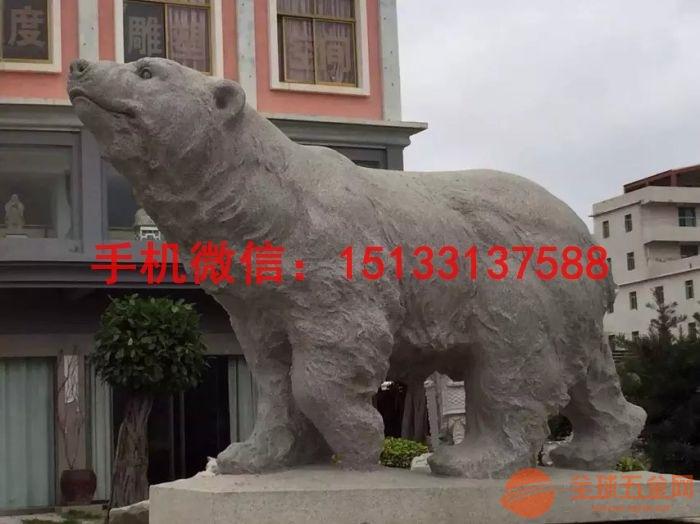 名称:北极熊石雕塑