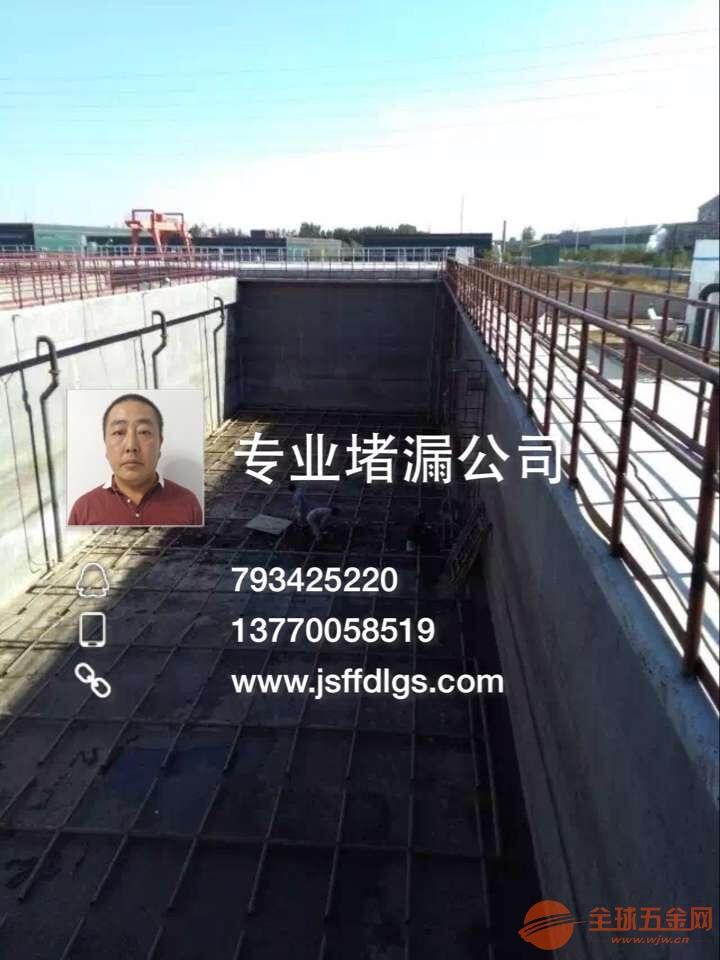 鐵嶺市生化池注漿堵漏封堵技術
