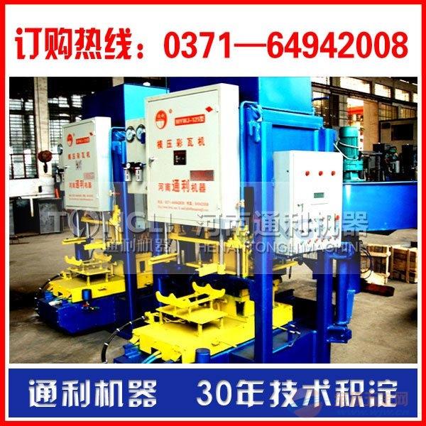 新型水泥彩瓦的制作机器