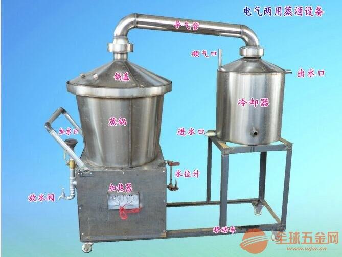 电气煤三用生料酿酒机双层锅底蒸酒设备