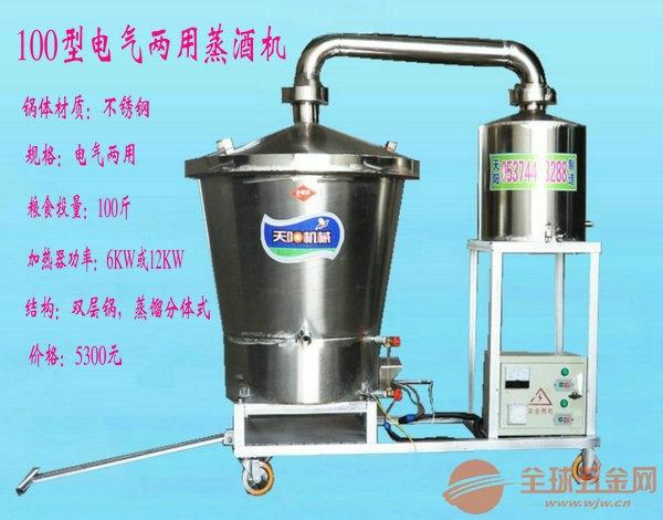 生料酿酒设备 纯粮烤酒机 双层锅造酒技术