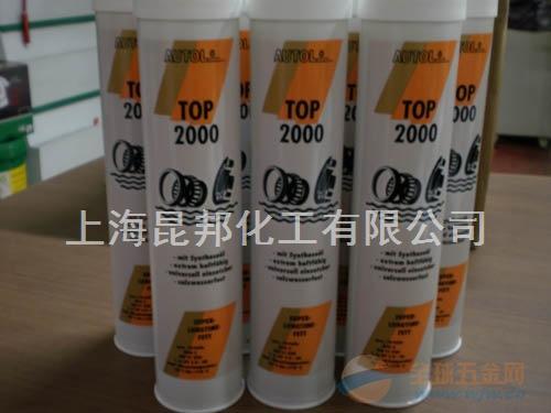 供应原装进口 Autol TOP2000润滑脂
