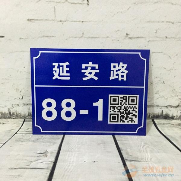 萍乡门牌反光制作