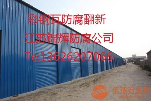 吴忠彩钢瓦防腐施工多少钱