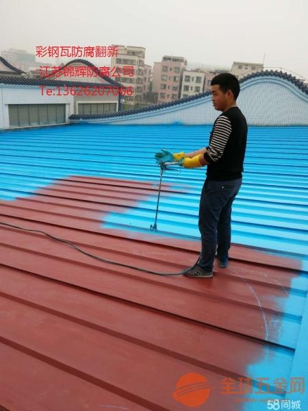 锦州彩钢瓦防腐公司哪家好施工好
