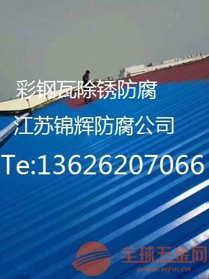 东营彩钢瓦防腐公司多少钱