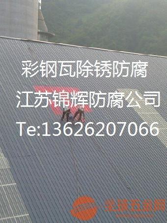 阜宁县彩钢瓦防腐施工多少钱