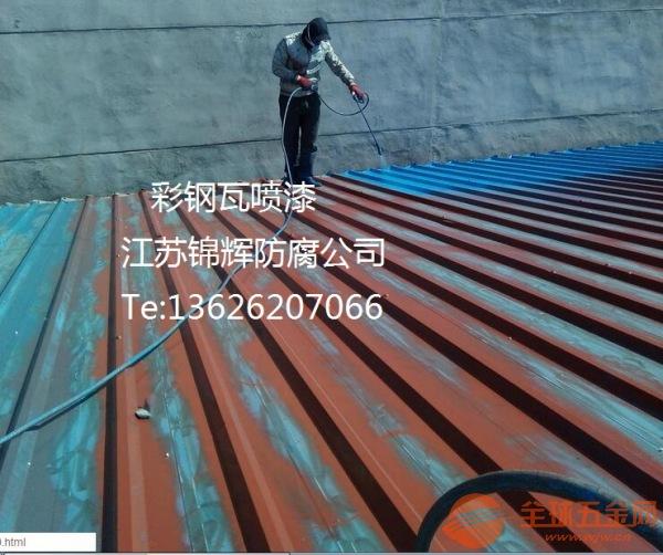 清浦区彩钢瓦防腐技术一流