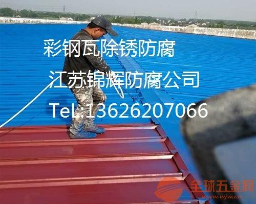 洛阳彩钢瓦防腐公司报价