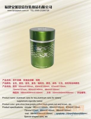 溧阳白茶铝制外盒铝罐加工