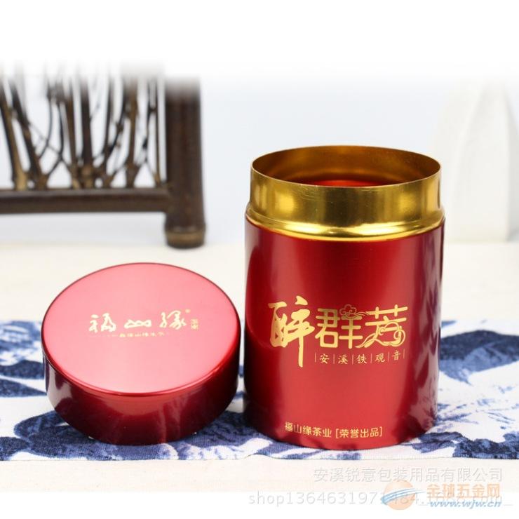 便携式旅游装茶叶铝罐