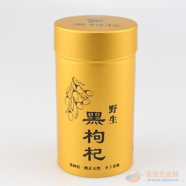 厂家供应野生黑枸杞铝合金罐 保健品金属罐批发