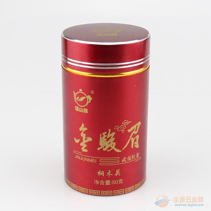 订制武夷山大红袍茶叶铝罐 金骏眉50g装高端金属包装盒铝盒