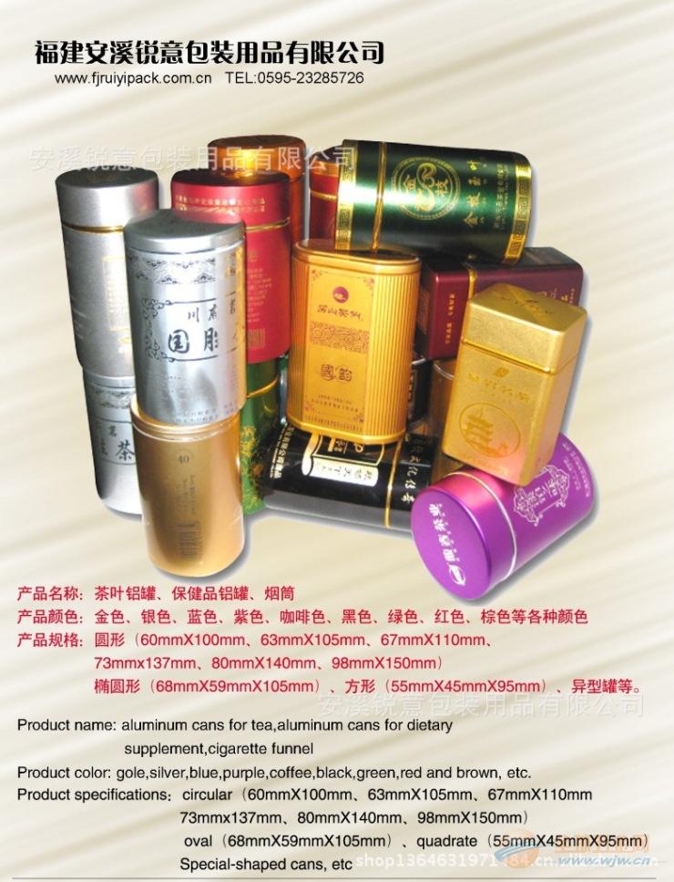 望海茶铝制茶筒│龙井茶金属茶罐│乌牛茶金属瓶│ 厂家专业生产