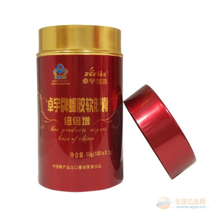 新款蜂胶胶囊铝罐50g 厂家私版定制保健品铝合金罐 金属罐