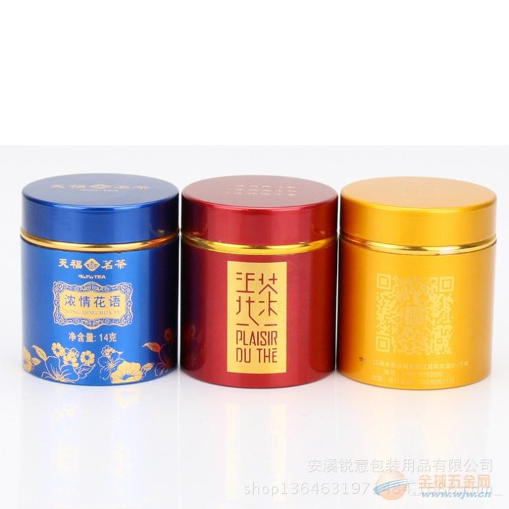 厂家订制天福茶叶罐 铝盒金茶罐14克花茶铝罐50#蓝色金属罐