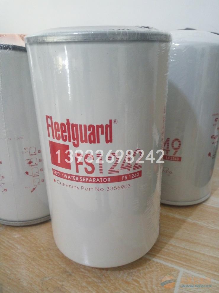 FS1242弗列加滤芯