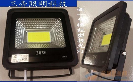 投光灯模组型20w船用投光灯