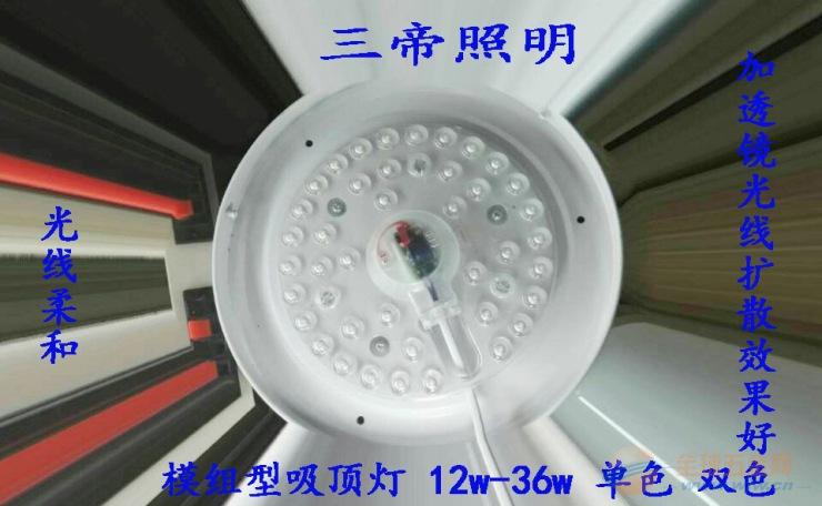 吸顶灯模组型18w吸顶灯