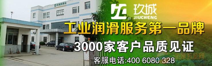 JC玖城诸暨特高温合成润滑脂SK2401年底现货特惠