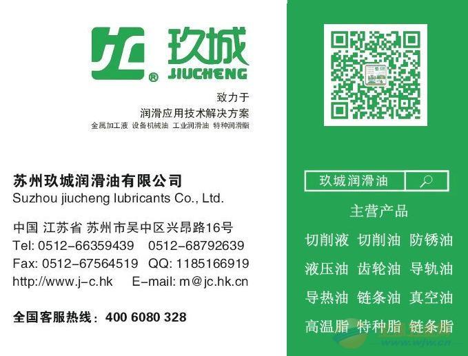 JC玖城TR4668号抗磨液压导轨油、苏州园区机床导轨油