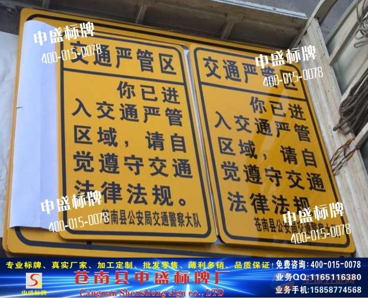 交通严管区警示标志牌