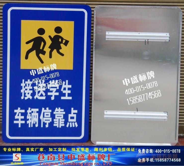 校车停靠点--交通标志牌