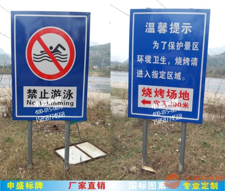 水库标志牌水深危险 禁止游泳