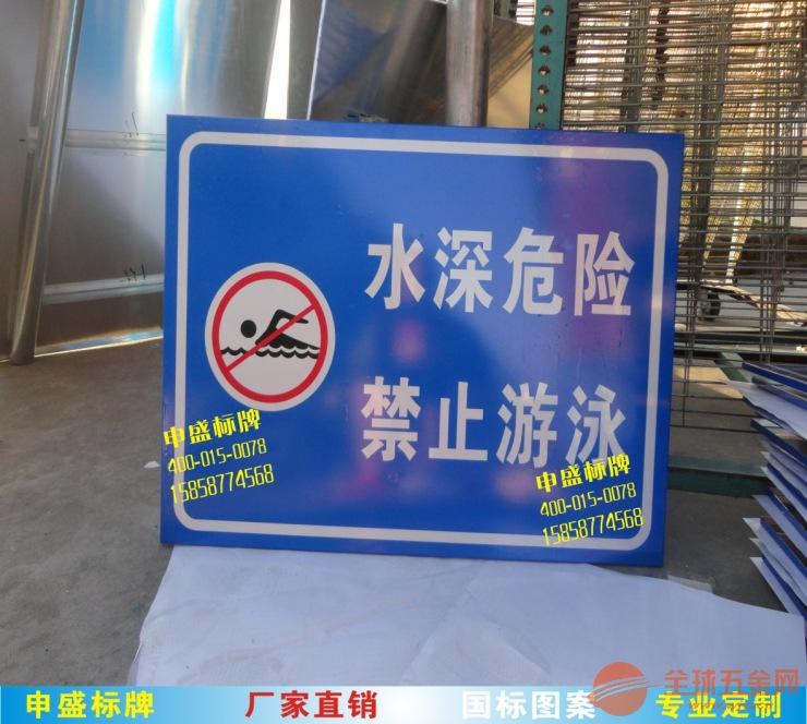 水库安全提示牌禁止游泳落水危险