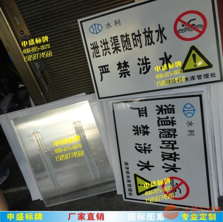 水源保护区标识严禁入内禁止攀爬
