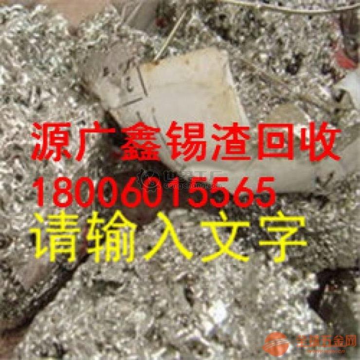 思明锡渣回收多少钱,厦门锡渣回收提供商