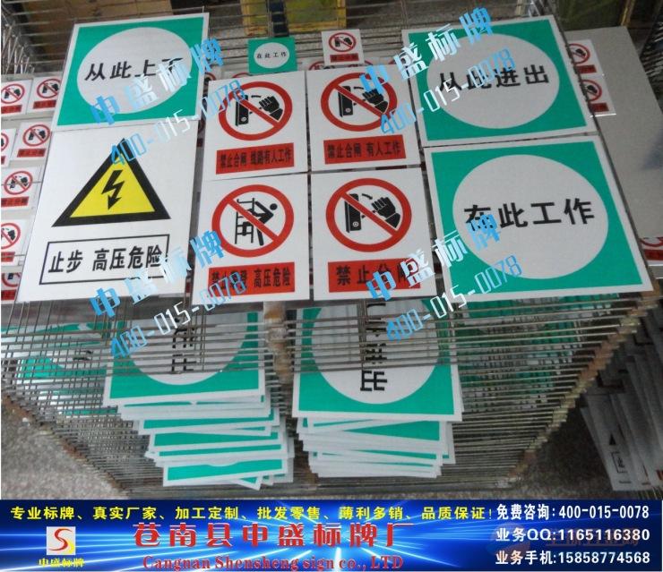 电力警示牌止步高压危险 禁止攀登高压危险
