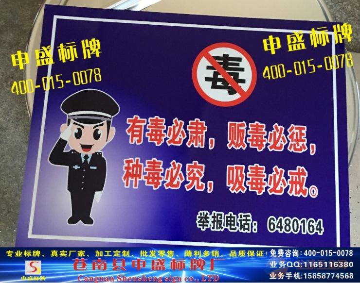 禁毒安全宣传标语牌,禁止种毒必究,吸毒必戒,
