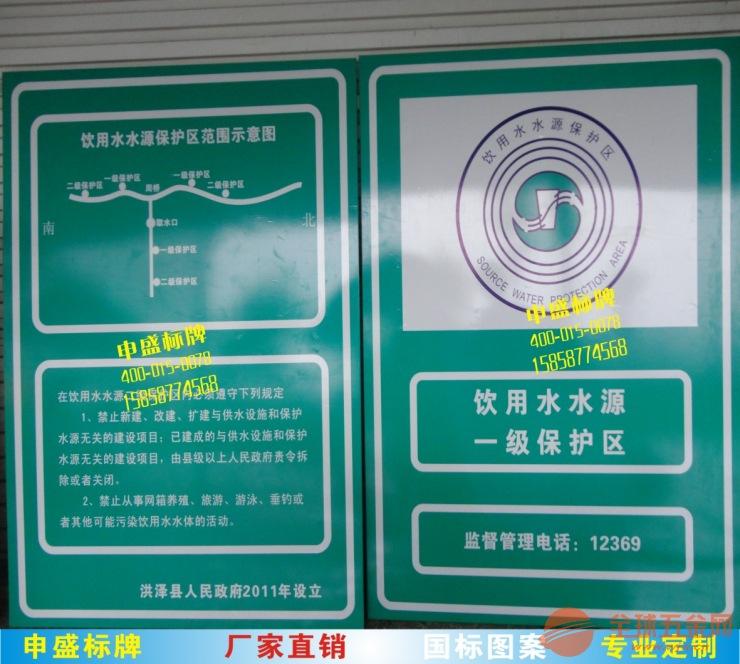 水库环保标志牌 水库危险提示牌 水源保护一级保护二级保护提示牌