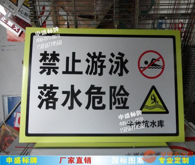 水库标志牌警示牌生产厂家 水深危险 禁止游泳 禁止垂钓禁止玩耍 修改