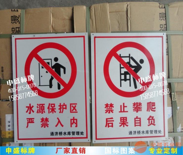 水源保护区标识牌严禁入内禁止攀爬 后果自负水库标语牌指示牌