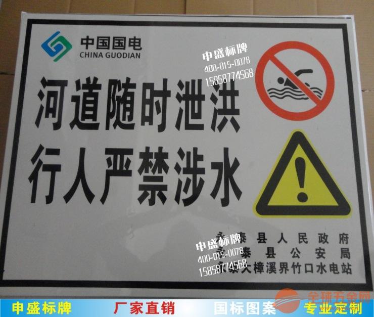 水库安全警示标语进入库区注意安全河道随时泄洪行人严禁涉水