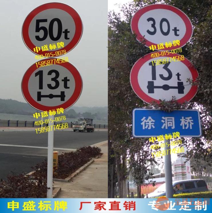 交通标志牌圆形限制重量限载50T限制轴重13T限制重量30T