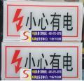 亚克力电力警示牌-小心有电,停电,禁止合闸,有人工作!