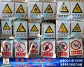 搪瓷电力安全标志牌,铁板安全警示牌,金属安全标志牌