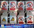 安全生产警示牌;禁止吸烟,禁止烟火,当心触电,禁止攀登