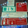 荧光消防指示牌紧急出口,自发光消防指示牌安全出口