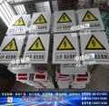 电力反光警示牌--止步高压危险--申盛