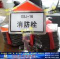 电厂阀门设备牌,不锈钢滴塑设备牌。